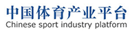 中国体育产业平台